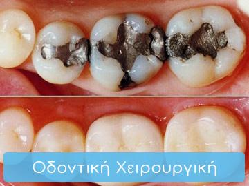 odontiki-xeirourgiki-home
