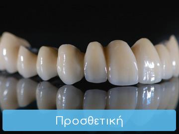prosthetiki-home